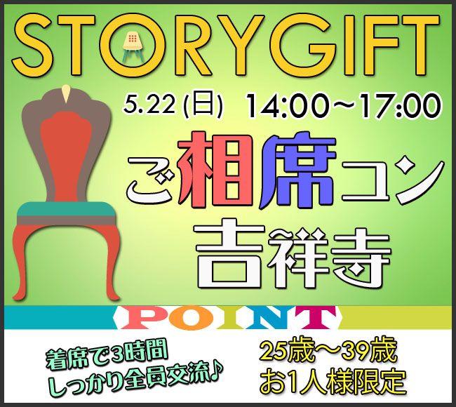 【吉祥寺のプチ街コン】StoryGift主催 2016年5月22日