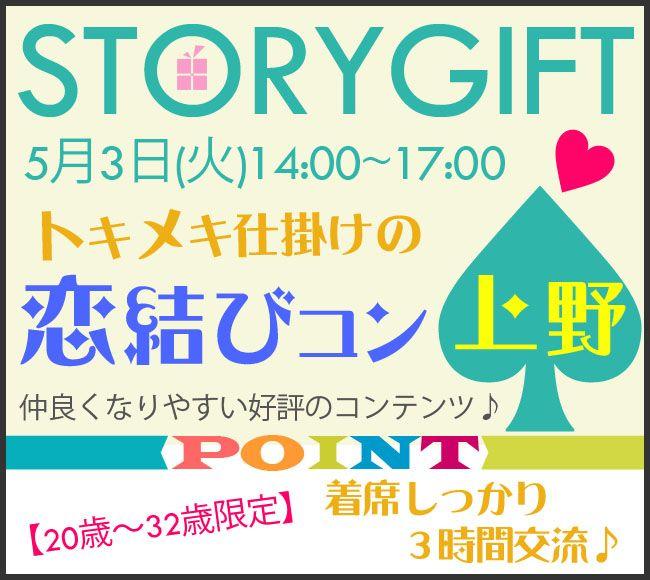 【上野のプチ街コン】StoryGift主催 2016年5月3日