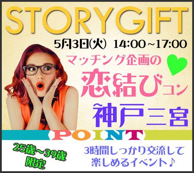 【神戸市内その他のプチ街コン】StoryGift主催 2016年5月3日