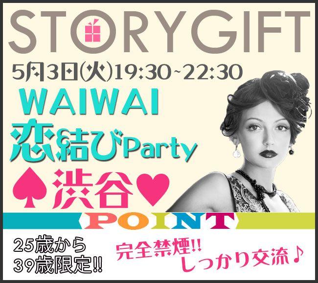【渋谷の恋活パーティー】StoryGift主催 2016年5月3日