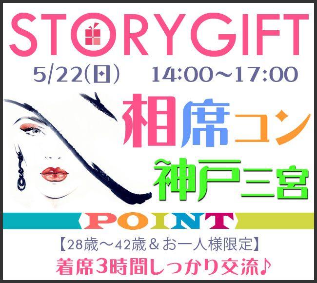 【神戸市内その他のプチ街コン】StoryGift主催 2016年5月22日