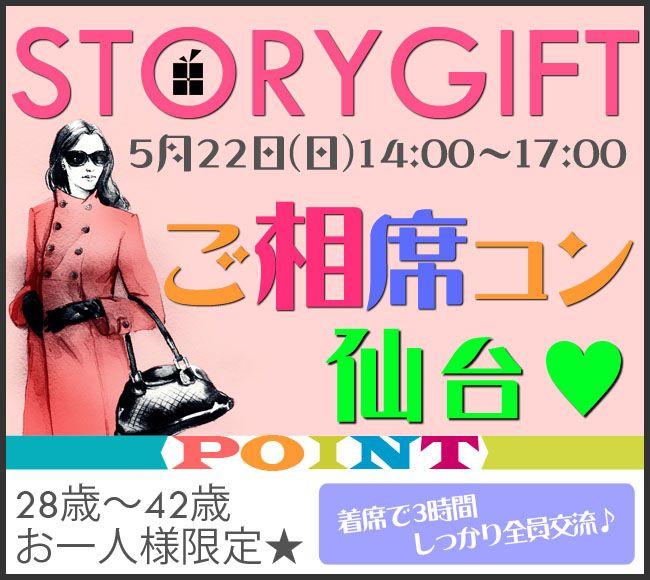 【仙台のプチ街コン】StoryGift主催 2016年5月22日