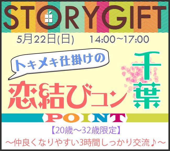 【千葉県その他のプチ街コン】StoryGift主催 2016年5月22日