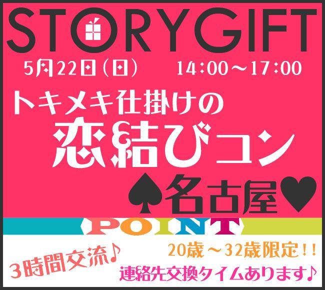 【名古屋市内その他のプチ街コン】StoryGift主催 2016年5月22日