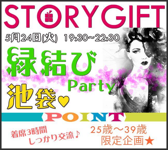 【池袋の恋活パーティー】StoryGift主催 2016年5月24日