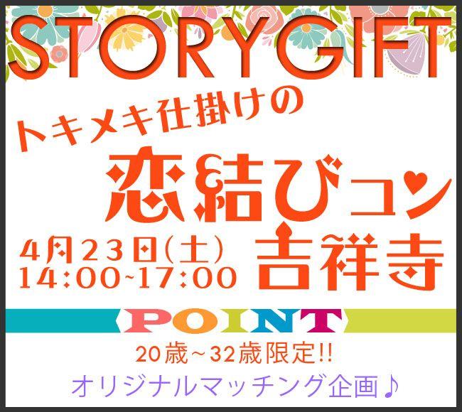 【吉祥寺のプチ街コン】StoryGift主催 2016年4月23日