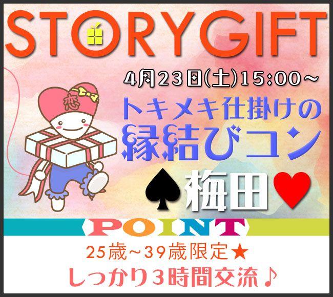 【大阪府その他のプチ街コン】StoryGift主催 2016年4月23日