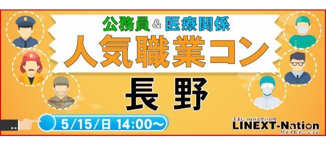 【長野県その他のプチ街コン】LINEXT主催 2016年5月15日