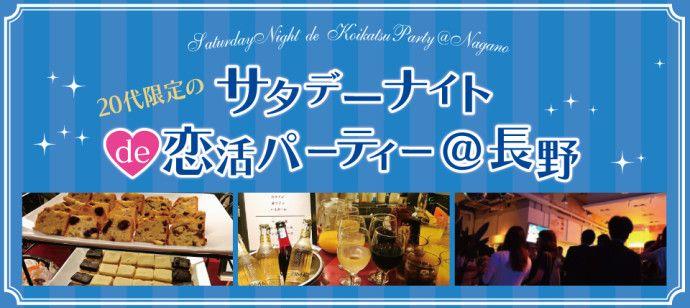 【長野県その他の恋活パーティー】cafe SHINKA -シンカ-主催 2016年4月23日