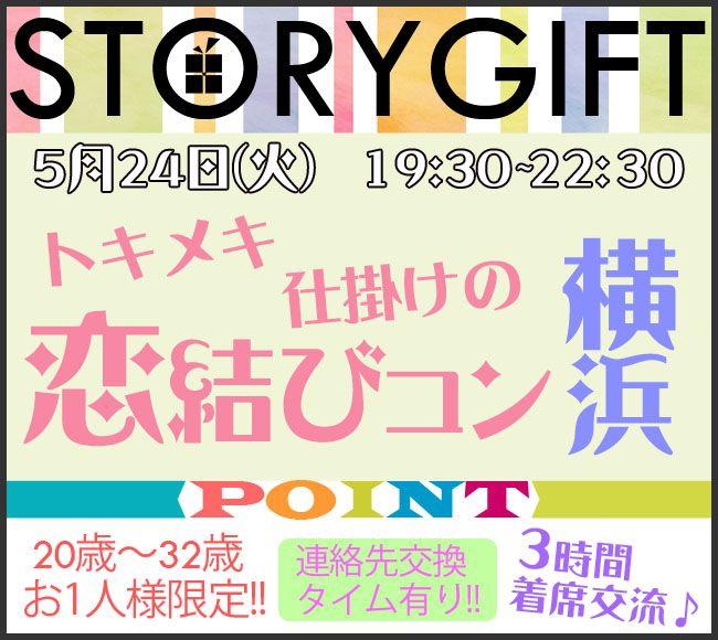【横浜市内その他のプチ街コン】StoryGift主催 2016年5月24日