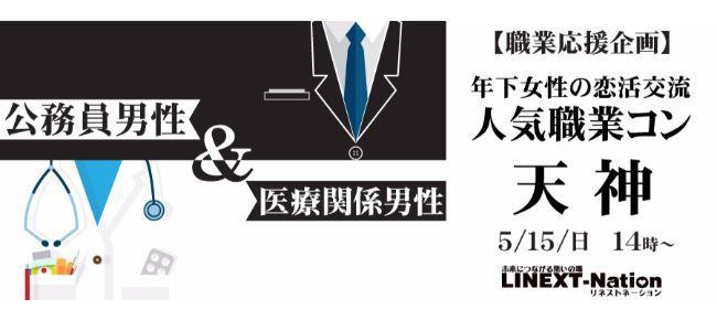 【天神のプチ街コン】LINEXT主催 2016年5月15日
