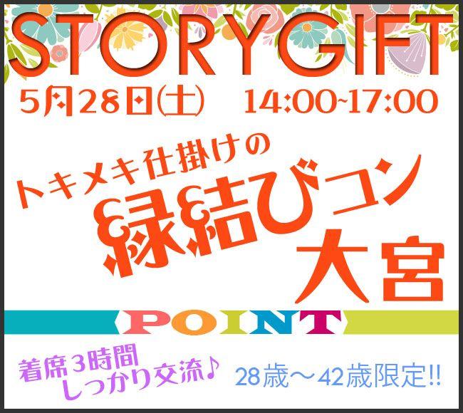 【さいたま市内その他のプチ街コン】StoryGift主催 2016年5月28日