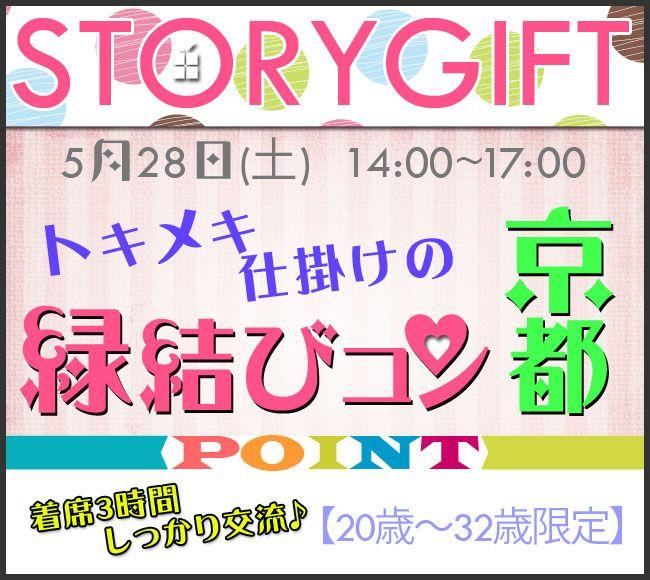 【京都府その他のプチ街コン】StoryGift主催 2016年5月28日