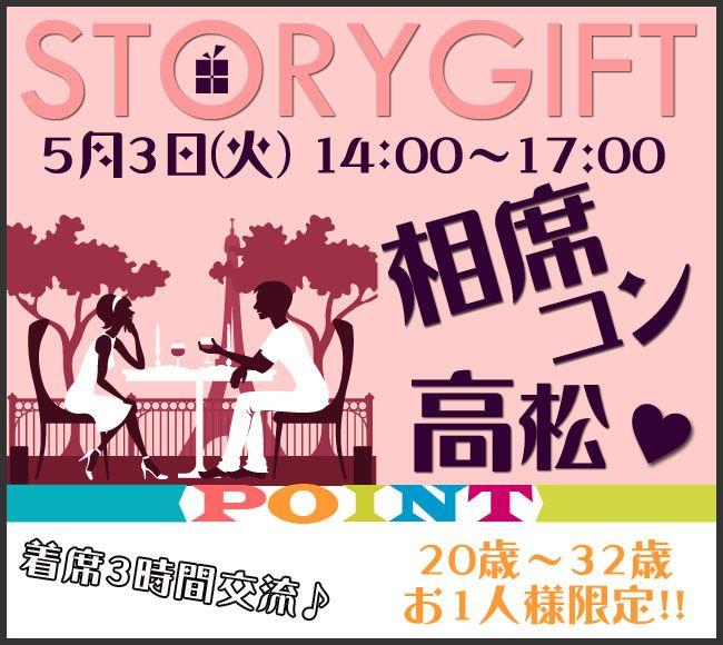 【香川県その他のプチ街コン】StoryGift主催 2016年5月3日