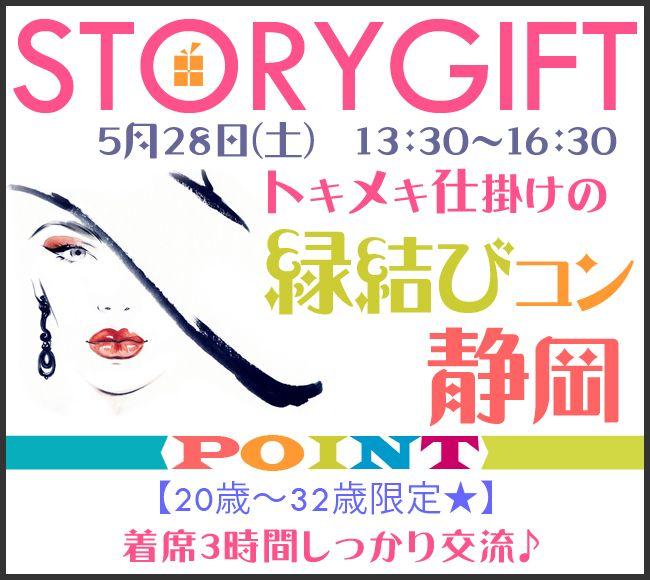 【静岡県その他のプチ街コン】StoryGift主催 2016年5月28日