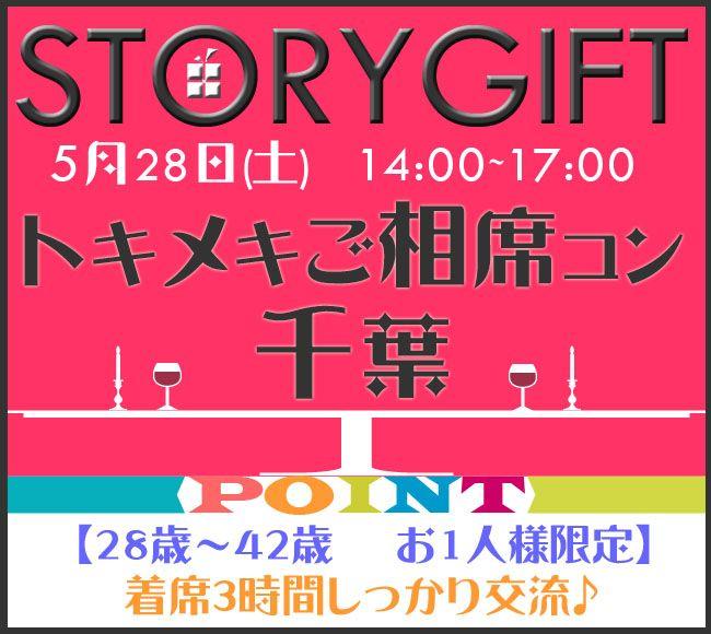 【千葉県その他のプチ街コン】StoryGift主催 2016年5月28日