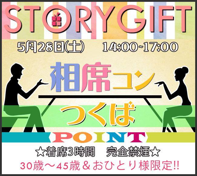 【茨城県その他のプチ街コン】StoryGift主催 2016年5月28日