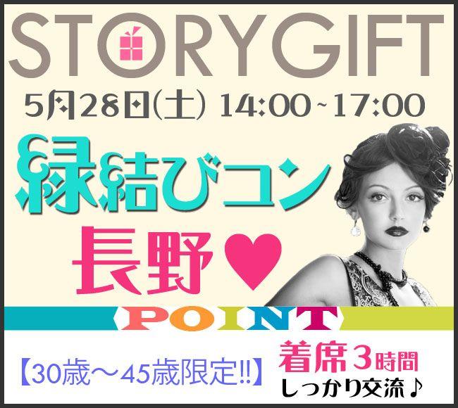 【長野県その他のプチ街コン】StoryGift主催 2016年5月28日