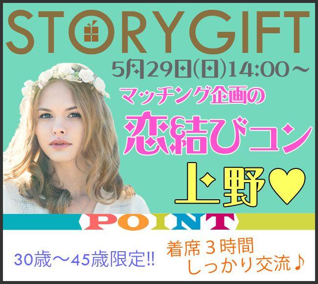 【上野のプチ街コン】StoryGift主催 2016年5月29日