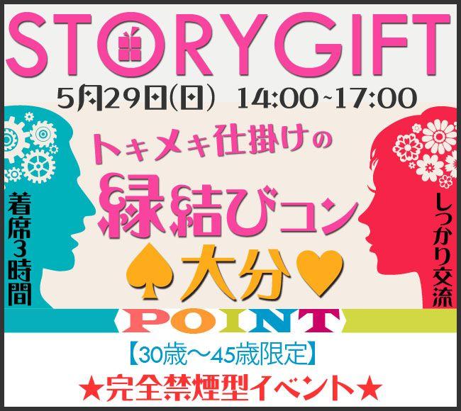 【大分県その他のプチ街コン】StoryGift主催 2016年5月29日