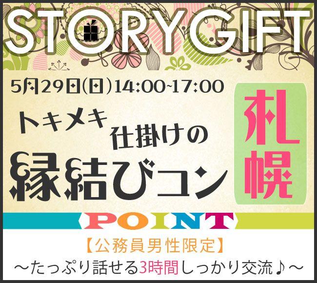 【札幌市内その他のプチ街コン】StoryGift主催 2016年5月29日