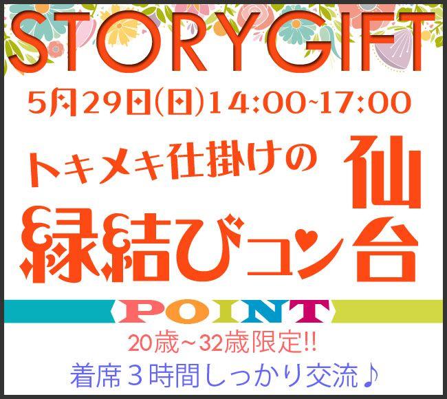 【仙台のプチ街コン】StoryGift主催 2016年5月29日