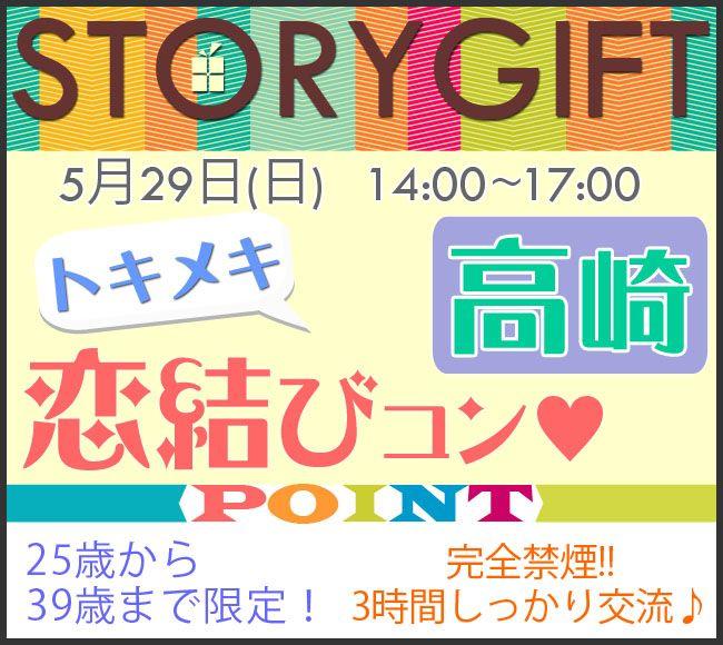【群馬県その他のプチ街コン】StoryGift主催 2016年5月29日