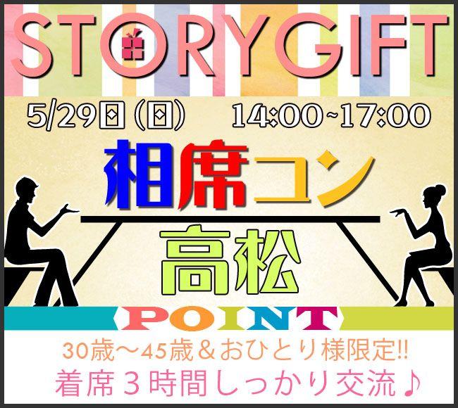 【香川県その他のプチ街コン】StoryGift主催 2016年5月29日