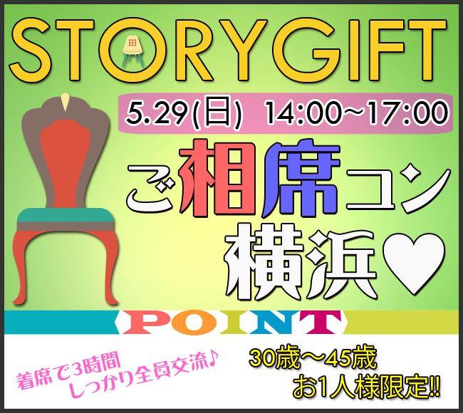 【横浜市内その他のプチ街コン】StoryGift主催 2016年5月29日