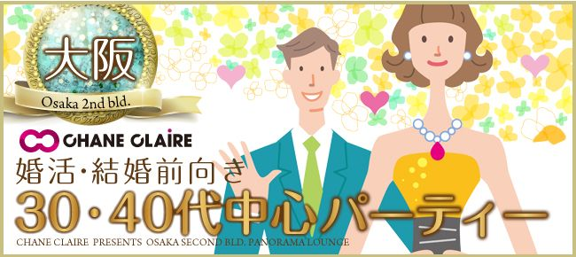 【梅田の婚活パーティー・お見合いパーティー】シャンクレール主催 2016年4月2日