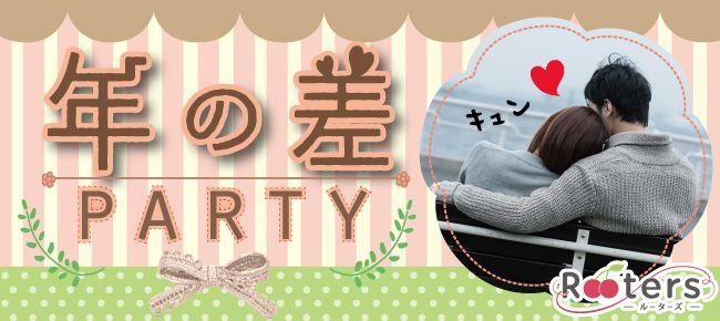 【渋谷の恋活パーティー】Rooters主催 2016年4月10日