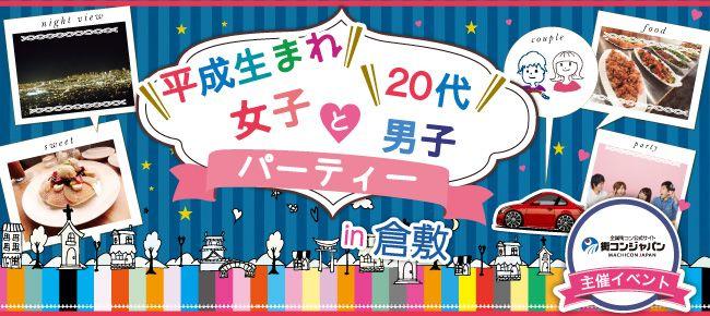 【岡山県その他の恋活パーティー】街コンジャパン主催 2016年5月7日