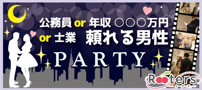 【名古屋市内その他の恋活パーティー】Rooters主催 2016年4月10日