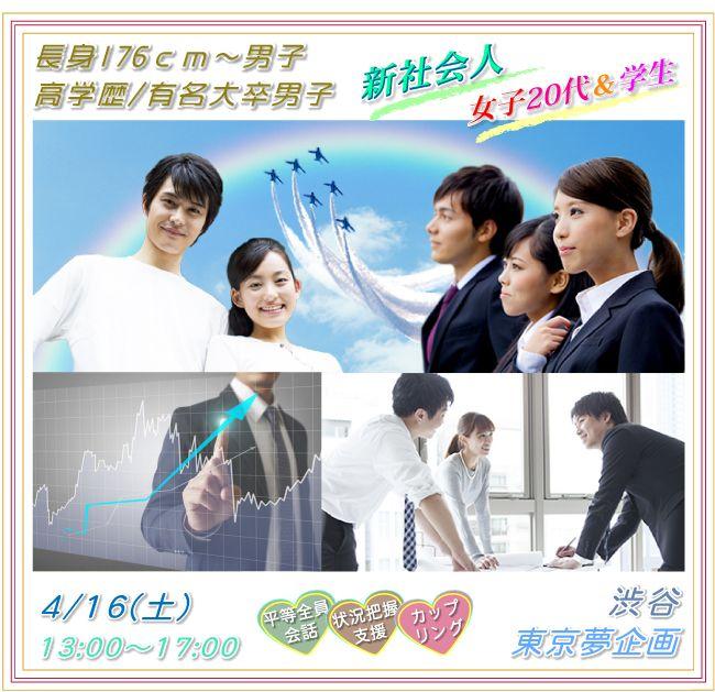【渋谷の恋活パーティー】東京夢企画主催 2016年4月16日