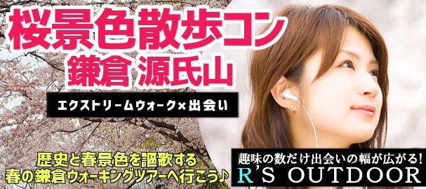 【神奈川県その他のプチ街コン】R`S kichen主催 2016年4月3日