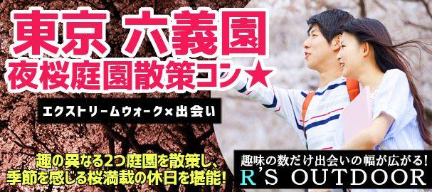 【東京都その他のプチ街コン】R`S kichen主催 2016年4月2日