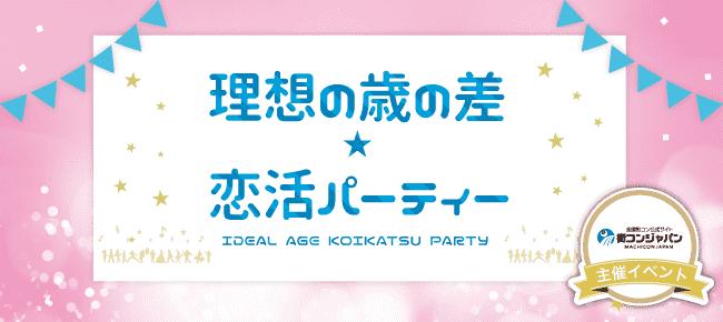 【天王寺の恋活パーティー】街コンジャパン主催 2016年5月28日