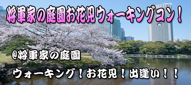 【東京都その他のプチ街コン】e-venz(イベンツ)主催 2016年4月2日