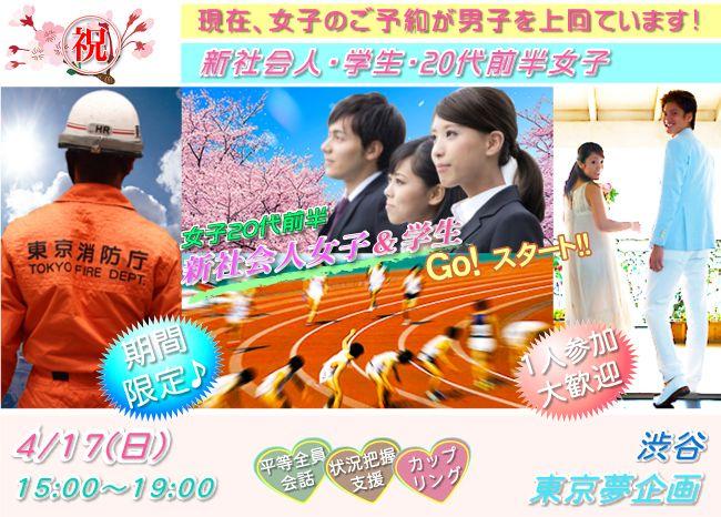 【渋谷の恋活パーティー】東京夢企画主催 2016年4月17日