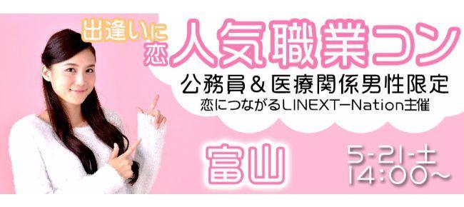 【富山県その他のプチ街コン】LINEXT主催 2016年5月21日
