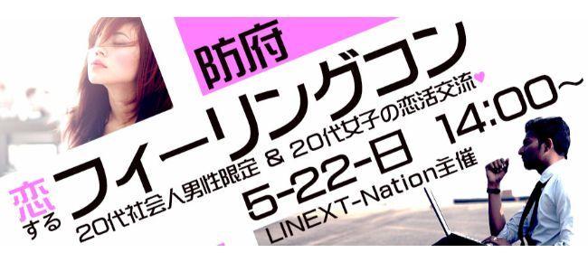 【山口県その他のプチ街コン】LINEXT主催 2016年5月22日