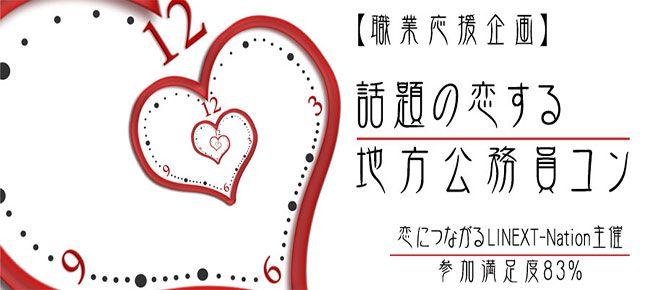 【福島県その他のプチ街コン】株式会社リネスト主催 2016年5月22日