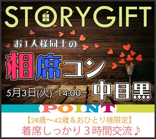 【目黒のプチ街コン】StoryGift主催 2016年5月3日