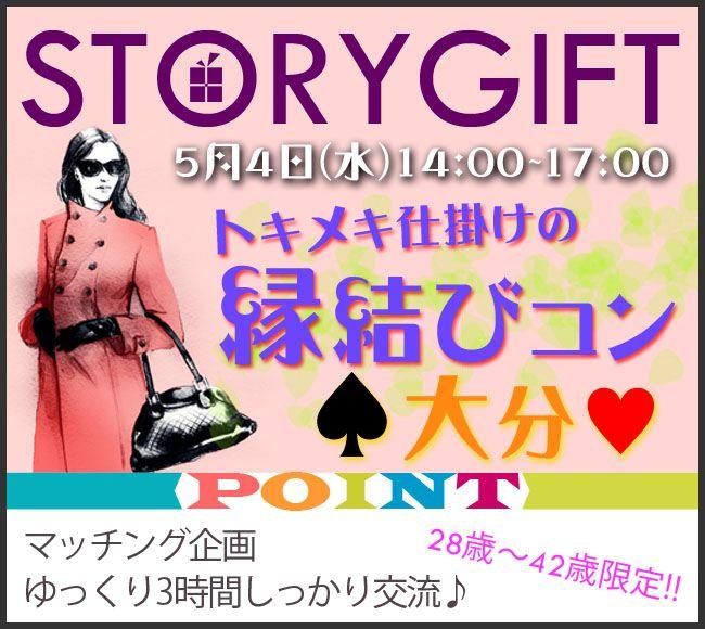 【大分県その他のプチ街コン】StoryGift主催 2016年5月4日