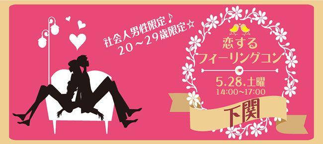 【下関のプチ街コン】LINEXT主催 2016年5月28日