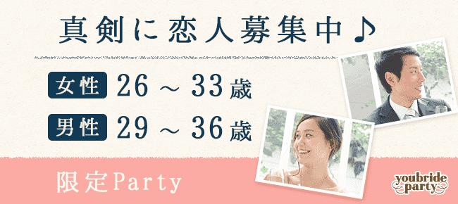 【渋谷の婚活パーティー・お見合いパーティー】ユーコ主催 2016年4月9日