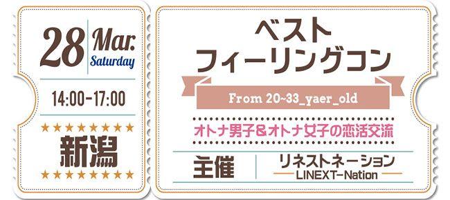 【新潟県その他のプチ街コン】LINEXT主催 2016年5月28日
