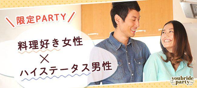 【恵比寿の婚活パーティー・お見合いパーティー】ユーコ主催 2016年4月9日