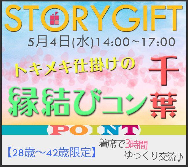 【千葉県その他のプチ街コン】StoryGift主催 2016年5月4日