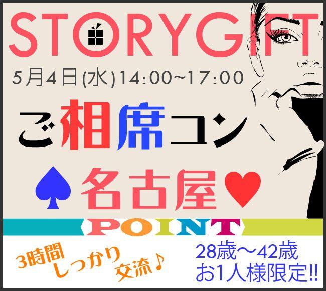 【名古屋市内その他のプチ街コン】StoryGift主催 2016年5月4日